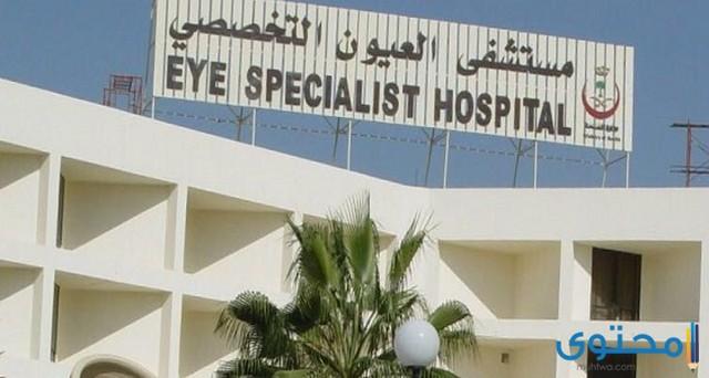 عنوان ورقم مستشفى العيون التخصصي موقع محتوى