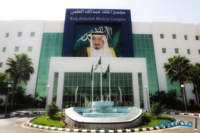 مستشفى الملك عبدالله أبحر