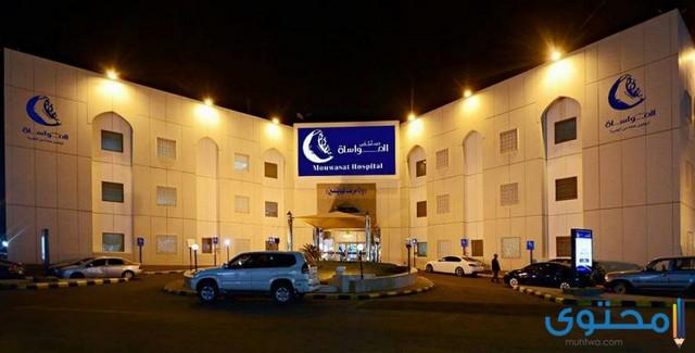 مستشفى المواساة بالمدينة المنورة