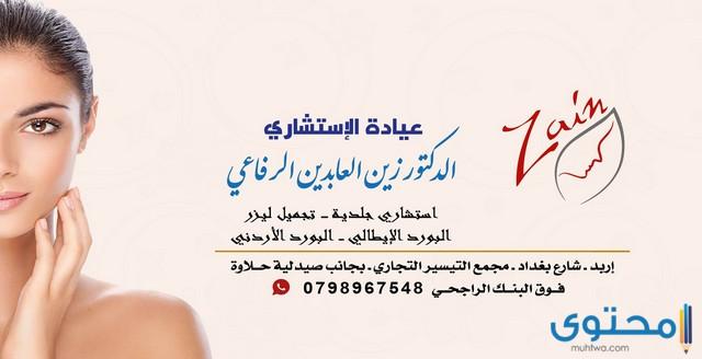 مستشفى جلدية في الأردن