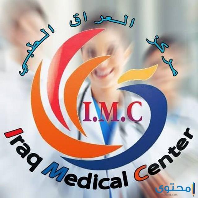 مستشفى جلدية في العراق