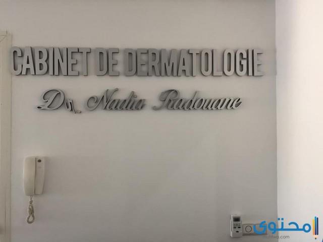 مستشفى جلدية في المغرب