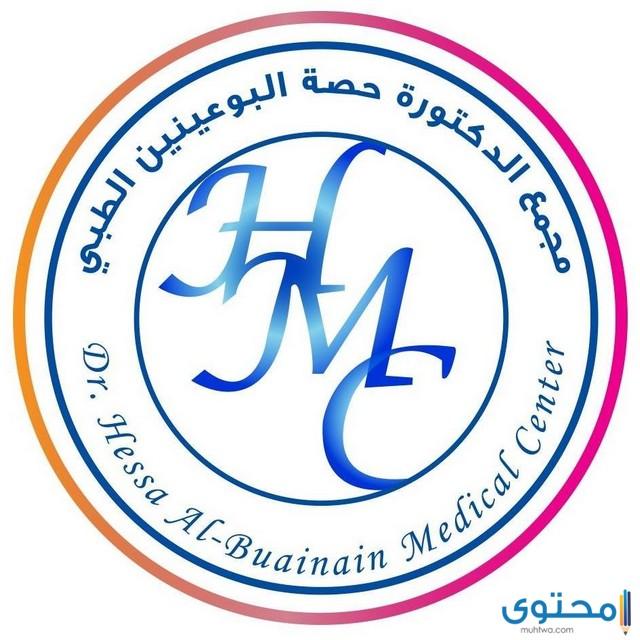مستشفى جلدية في قطر