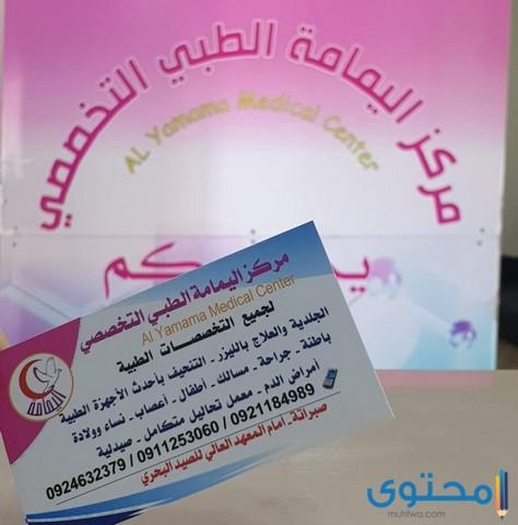 مستشفى جلدية في ليبيا