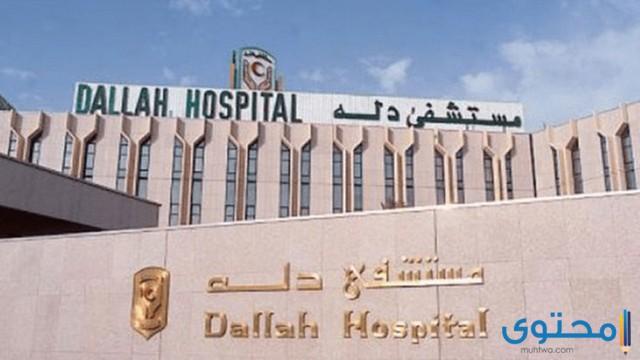 مستشفى دله الجديد