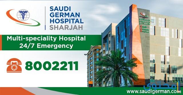 مستشفى سرطان في الإمارات