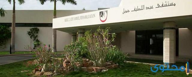 مستشفى عبداللطيف جميل