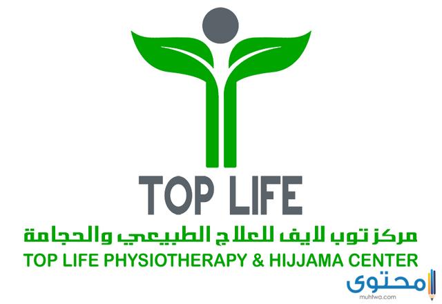 مستشفى علاج طبيعي في الإمارات