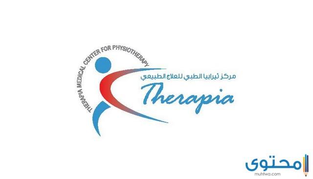 مستشفى علاج طبيعي في الكويت