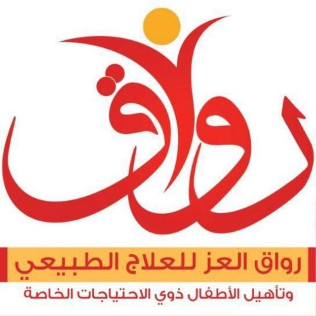 مستشفى علاج طبيعي في سلطنة عمان