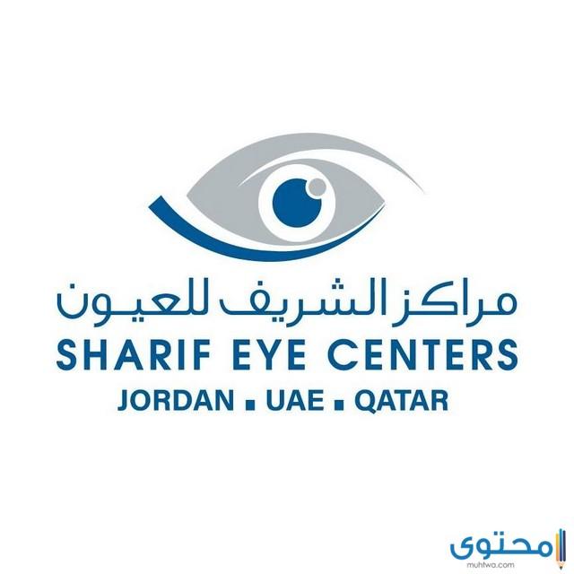 مستشفى عيون في الأردن