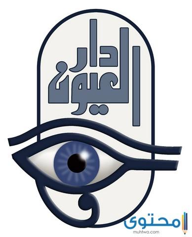 مستشفى عيون في الإمارات