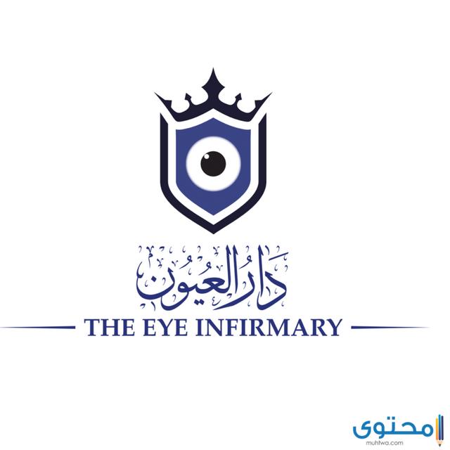 مستشفى عيون في البحرين