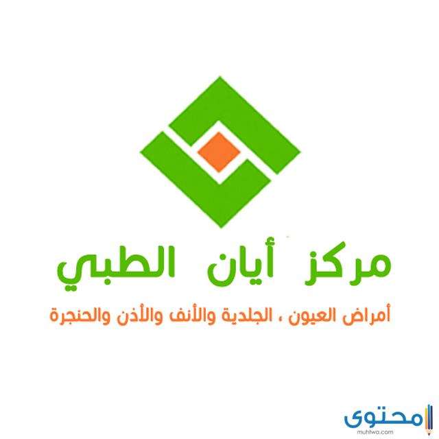 مستشفى عيون في سلطنة عمان