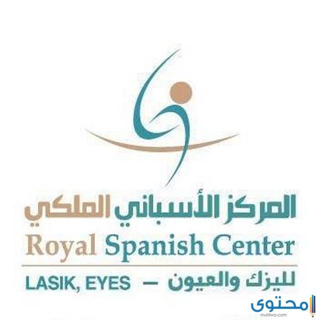 مستشفى عيون في قطر