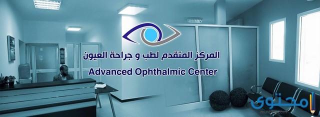 مستشفى عيون في ليبيا