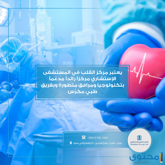 مستشفى قلب في الأردن