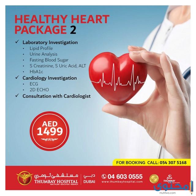 مستشفى قلب في الإمارات