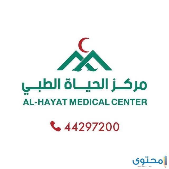 مستشفى قلب في قطر