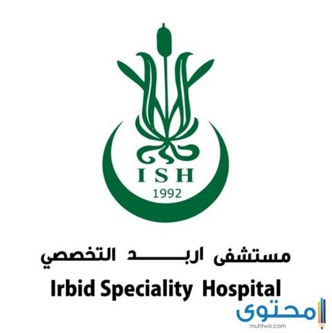 مستشفى ولادة في الأردن