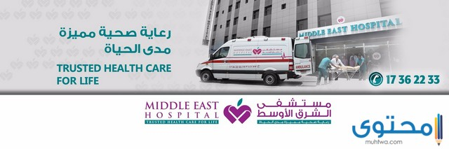 مستشفى ولادة في البحرين