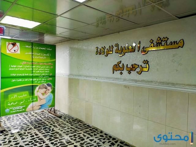 مستشفى ولادة في العراق