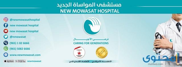 مستشفى ولادة في الكويت