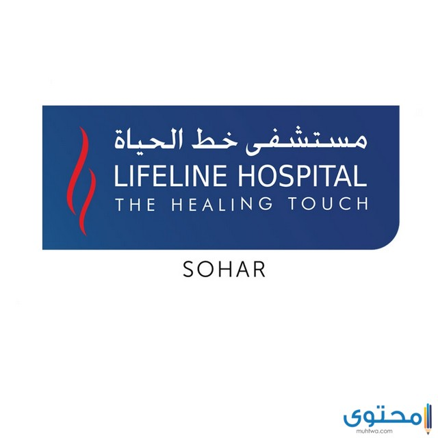 مستشفى ولادة في سلطنة عمان