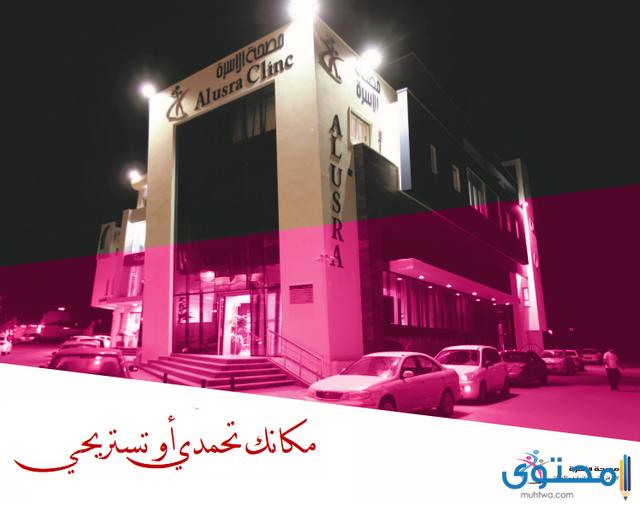 مستشفى ولادة في ليبيا