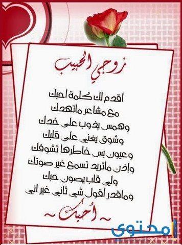 رسائل الفلانتين للمتزوجين