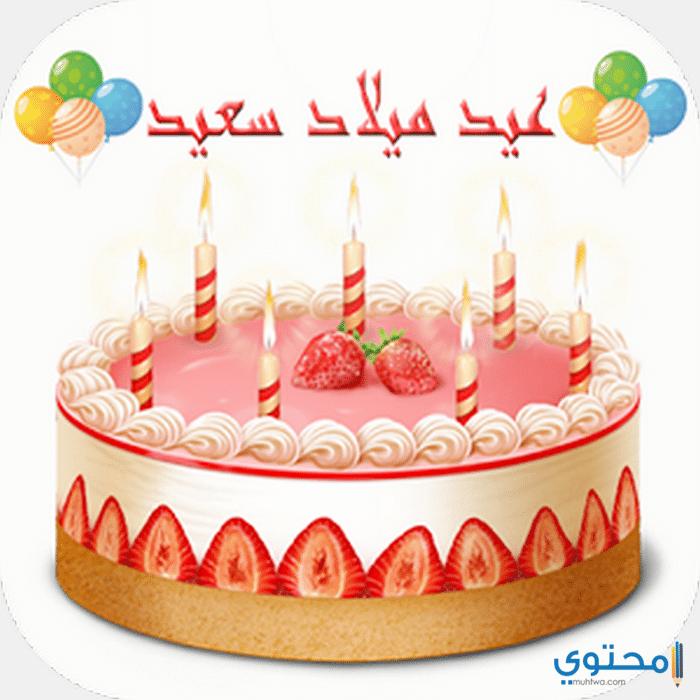مسجات عيد ميلاد سعيد للاصدقاء والاحباب