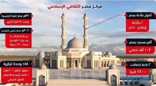 مسجد مصر