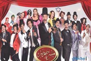 طريقة حجز تذاكر عروض مسرح مصر 2018