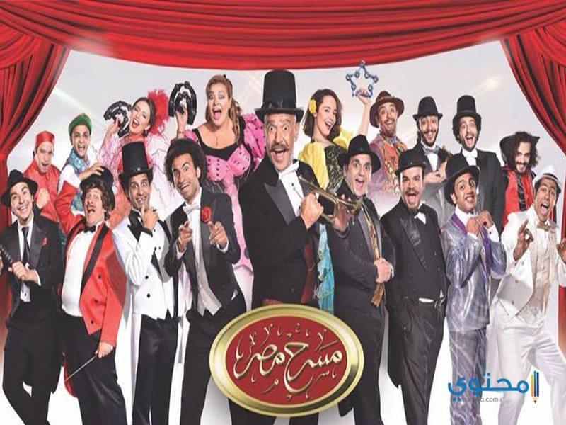 مسرح مصر 2018