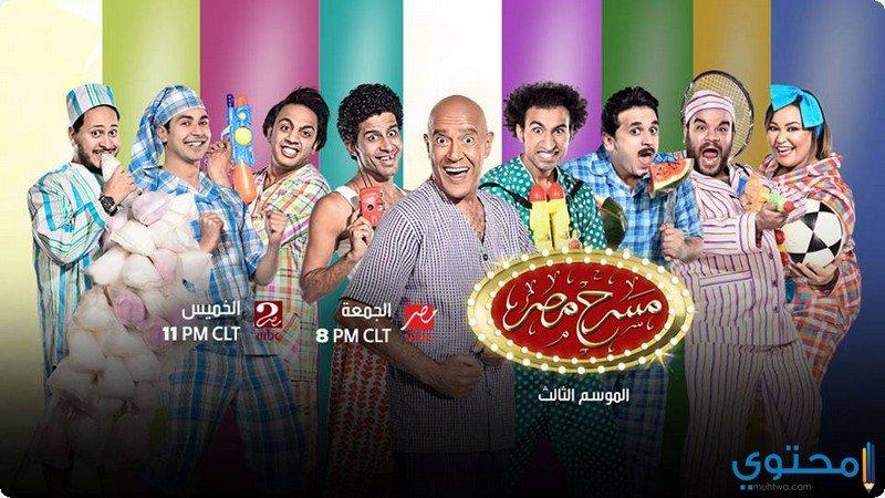 موعد عرض مسرح مصر