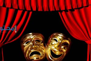 تفسير رؤية الذهاب للمسرح فى المنام
