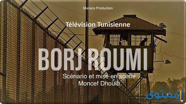 مسلسلات رمضان التونسية