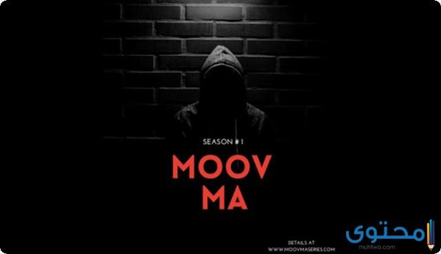 مسلسل موف ما moovma