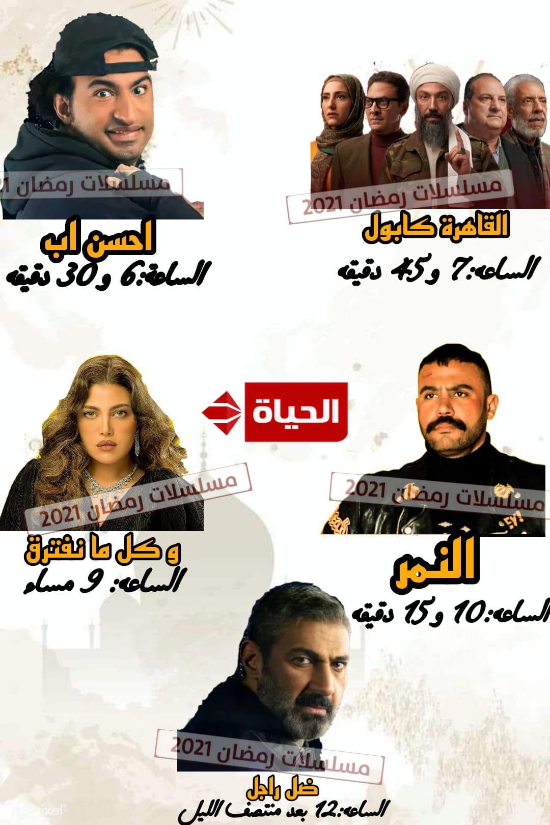 مسلسلات قناة الحياة في رمضان