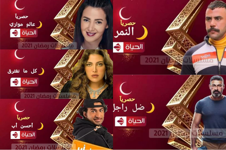 مسلسلات قناة الحياة في رمضان 2021