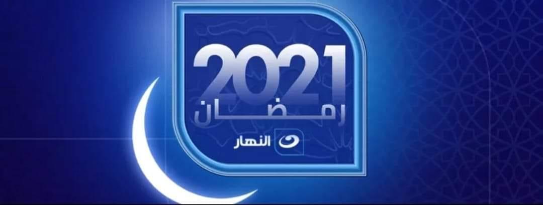 مسلسلات قناة النهار 2021