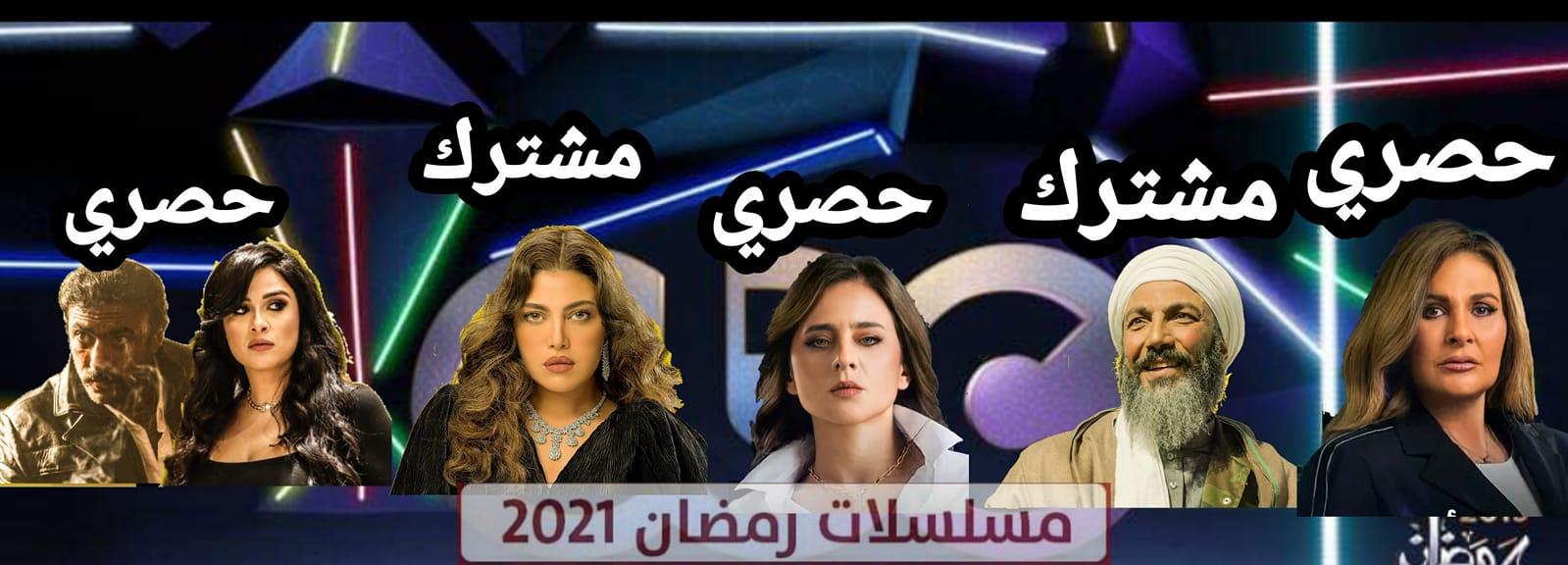 مسلسلات قناة سي بي سي 2021 في رمضان