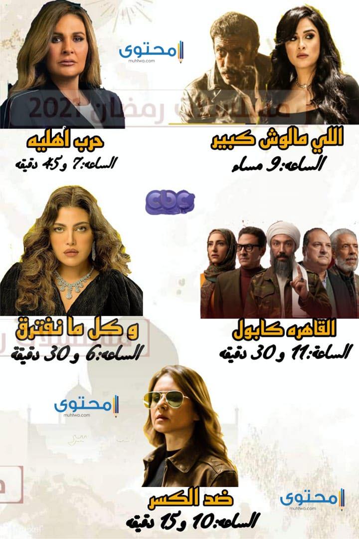 مسلسلات قناة سي بي سي