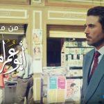 كلمات اغنية شرع السما حسين الجسمي 2018