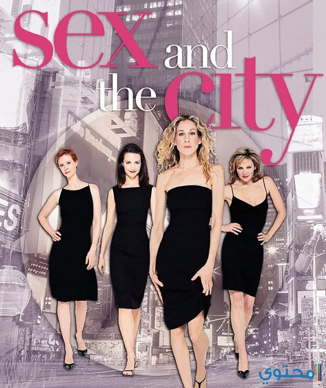 مسلسل الجنس والمدينة Sex And the city