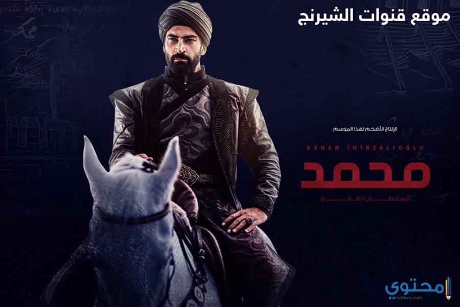 مسلسل السلطان محمد الفاتح