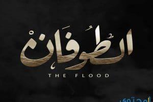 قصة مسلسل الطوفان على قناة سي بي سي