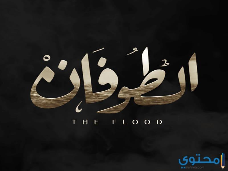 مسلسل الطوفان