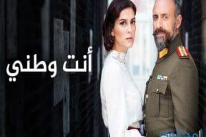 قصة وموعد مسلسل أنت وطني