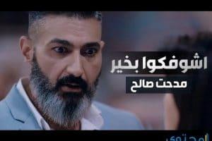كلمات اغنية اشوفكوا بخير مدحت صالح 2018